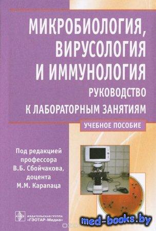 Микробиология, вирусология и иммунология. Руководство к лабораторным заняти ...