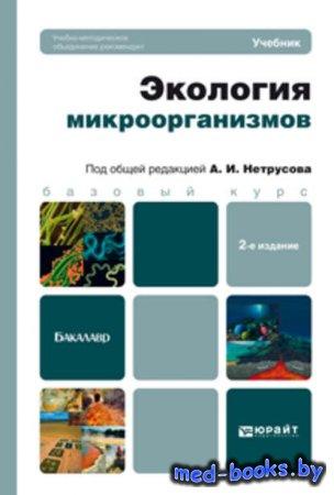 Экология микроорганизмов 2-е изд. Учебник для бакалавров - Александр Иванов ...