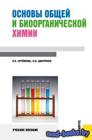 Основы общей и биоорганической химии - Эльза Константиновна Артемова, Евген ...