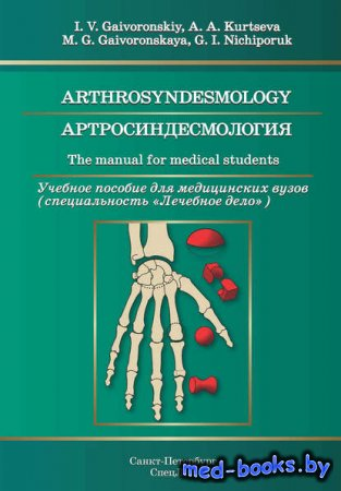 Arthrosyndesmology. The manual for medical students / Артросиндесмология. У ...