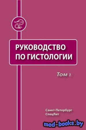 Руководство по гистологии. Том 1 - Коллектив авторов - 2010 год