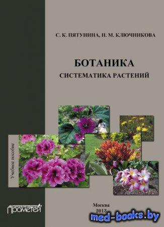Ботаника. Систематика растений: учебное пособие - Н. М. Ключникова, С. К. П ...