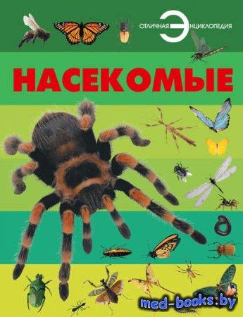 Насекомые - Анна Спектор - 2014 год