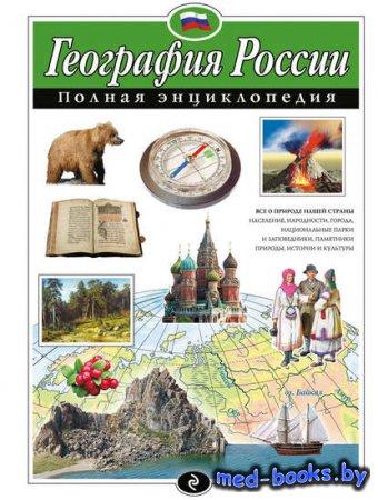 География России. Полная энциклопедия - Н. Н. Петрова - 2016 год