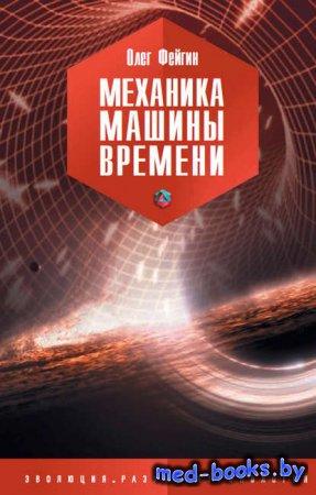 Механика машины времени - Олег Фейгин - 2016 год
