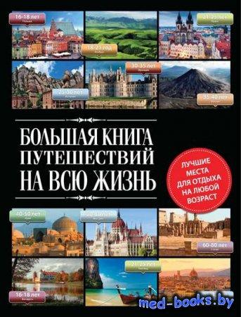 Большая книга путешествий на всю жизнь - Сергей Болушевский - 2013 год
