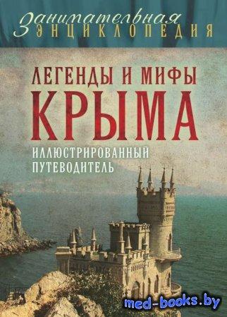 Легенды и мифы Крыма - Татьяна Калинко - 2014 год