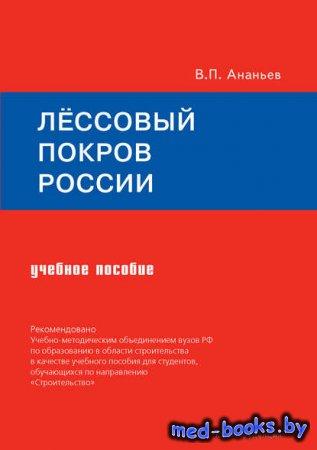 Лёссовый покров России. Учебное пособие - Всеволод Ананьев - 2004 год