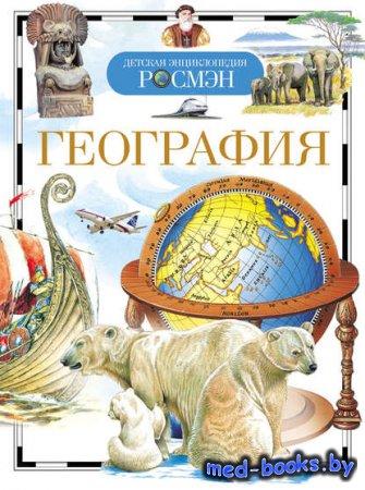 География - Татьяна Степанова - 2014 год