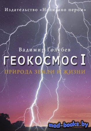 Природа земли и жизни - Вадимир Голубев - 2015 год