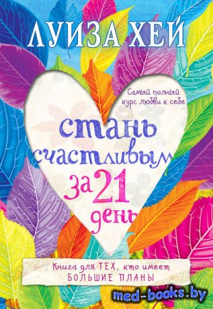 Стань счастливым за 21 день. Самый полный курс любви к себе - Луиза Хей - 2 ...