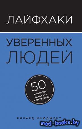 Лайфхаки уверенных людей. 50 способов повысить самооценку - Ричард Ньюджент