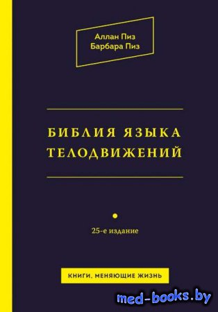 Библия языка телодвижений - Аллан Пиз, Барбара Пиз - 2004 год