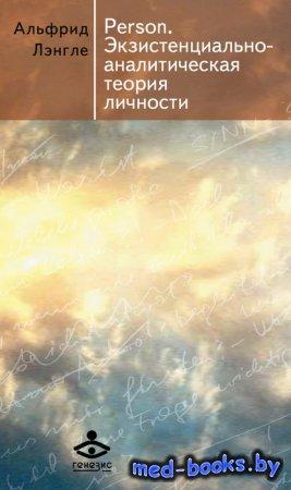 Person. Экзистенциально-аналитическая теория личности - Альфрид Лэнгле - 20 ...