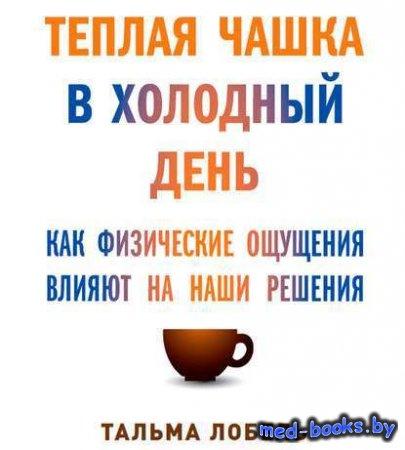 Теплая чашка в холодный день. Как физические ощущения влияют на наши решени ...