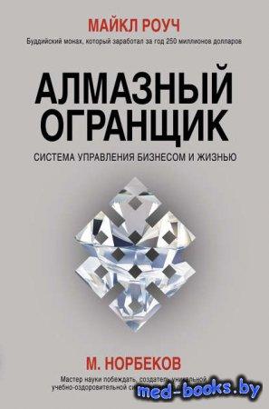 Алмазный Огранщик. Система управления бизнесом и жизнью - Майкл Роуч - 2015 ...
