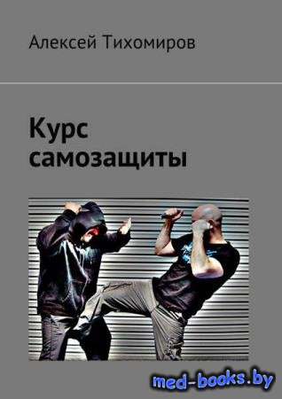 Курс самозащиты - Алексей Тихомиров - 2017 - 280, 347илл. с.