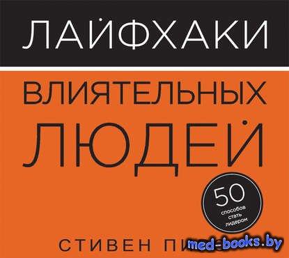 Лайфхаки влиятельных людей. 50 способов стать лидером - Стивен Пирс - 2014  ...