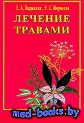 Лечение травами - Ладынина Е.А., Морозова Р.С. - 2004 год - 47 с.