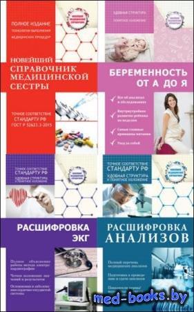 Новейший медицинский справочник (18 книг)