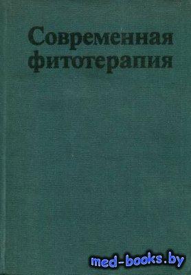 Современная фитотерапия - Петков В. - 1988 год