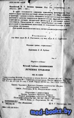 Лечение травами - Пашинский В.Г. - 1991 год
