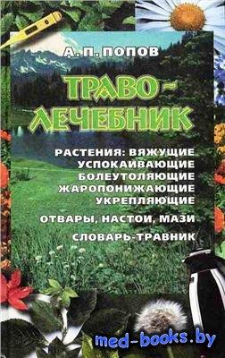 Траволечебник. Лечение лекарственными травами - Попов А.П. - 1999 год