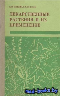 Лекарственные растения и их применение - Середин Р.М., Соколов С.Д. - 1973  ...