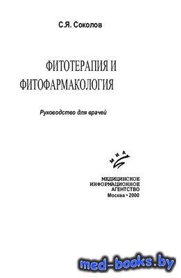 Фитотерапия и фитофармакология - Соколов С.Я. - 2000 год