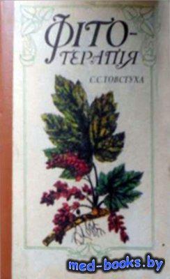 Фітотерапія - Товстуха Є.С. - 1995 год