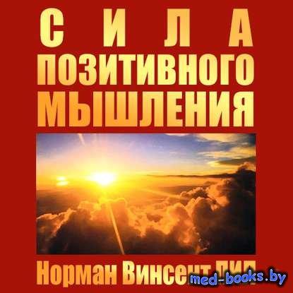 Сила позитивного мышления - Норман Винсент Пил - 2003 год