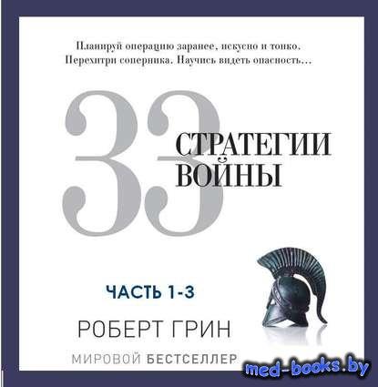33 стратегии войны. Части 1-3 - Роберт Грин - 2016 год