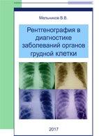 Рентгенография в диагностике заболеваний органов грудной клетки - Мельников ...