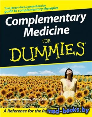 Complementary Medicine for Dummies - Young Jacqueline - 2007 год