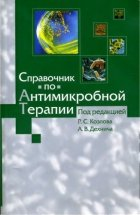 Справочник по антимикробной терапии - Козлов Р.С., Дехнич А.В. - 2010 год