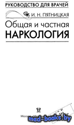 Общая и частная наркология: Руководство для врачей - Пятницкая И.Н. - 2008  ...