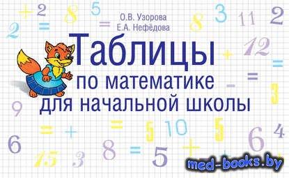 Таблицы по математике для начальной школы - О. В. Узорова, Е. А. Нефёдова - ...