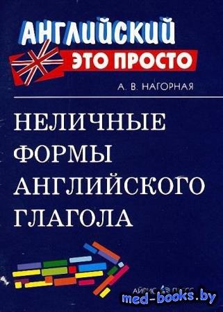 Неличные формы английского языка - А.В. Нагорная - 2012 - 96 с.