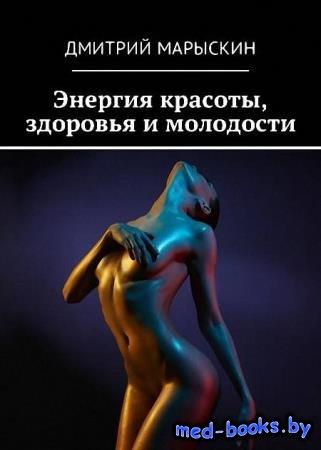 Энергия красоты, здоровья и молодости - Марыскин Дмитрий, - 2017 - 25 стр.  ...