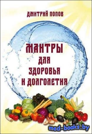 Дмитрий Попов - Мантры для здоровья и долголетия