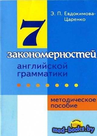 7 закономерностей английской грамматики - Э.П. Евдокимова-Царенко - 2005 -  ...