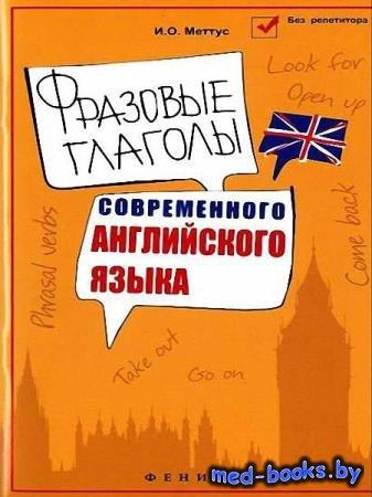 Фразовые глаголы современного английского языка - И.О. Меттус - 2013 - 96 с ...