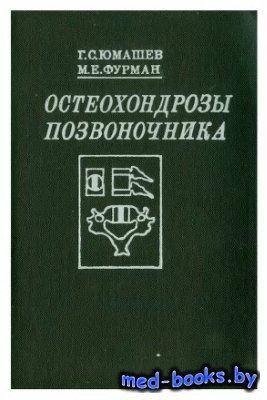 Остеохондрозы позвоночника - Юмашев Г.С., Фурман М.Е. - 1984 год