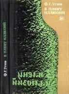 В плену иллюзий - Углов Ф.Г. - 1985 год