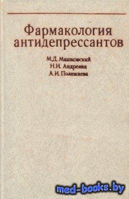 Фармакология антидепрессантов - Машковский М.Д., Андреева Н.И., Полежаева А ...