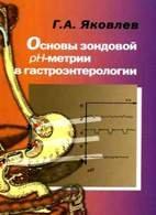 Основы зондовой рН-метрии желудка и пищевода - Яковлев Г.А. - 2017 год
