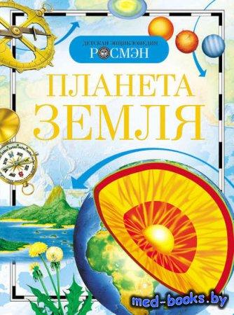 Планета Земля - Коллектив авторов - 2014 год