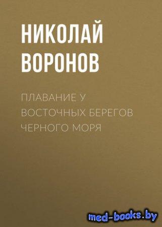 Плавание у восточных берегов Черного моря - Николай Воронов - 1861 год