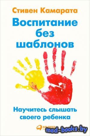 Воспитание без шаблонов: Научитесь слышать своего ребенка - Стивен Камарата ...