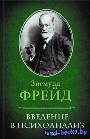 Введение в психоанализ - Зигмунд Фрейд - 1930 год